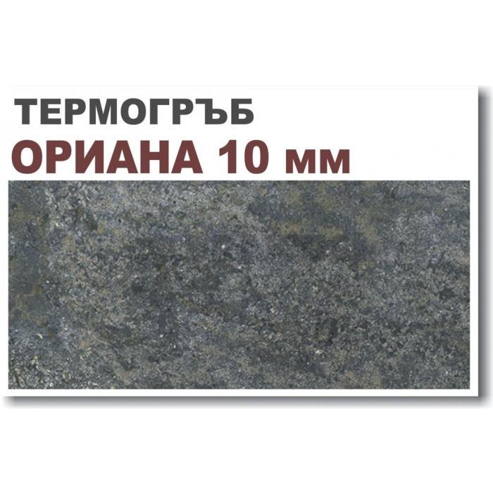 Термогръб Ориана 60см / 10мм