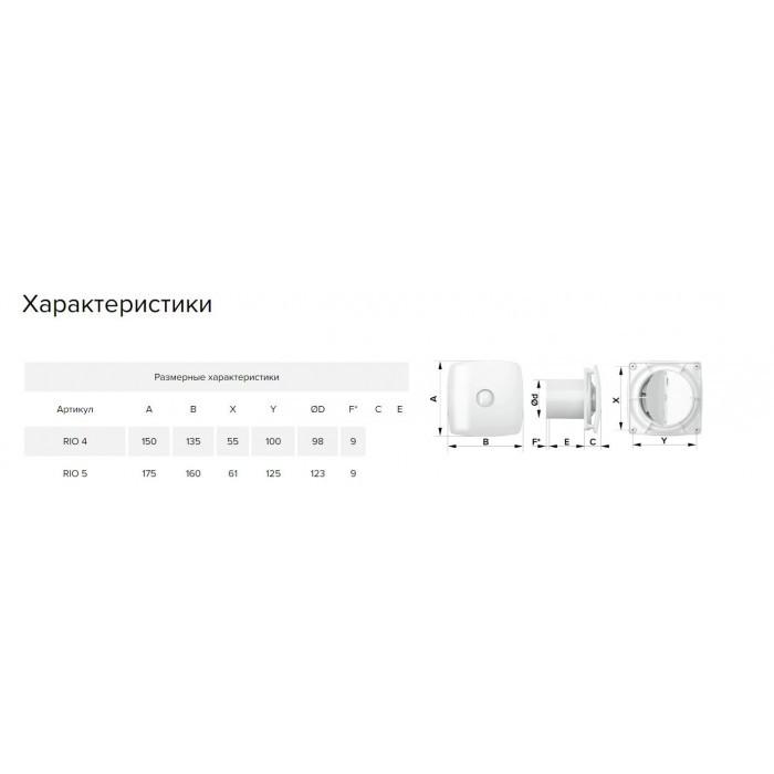 Битов аксиален вентилатор DiCiTi RIO 5C ф125